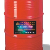 供应FYT-2聚合物桥面防水涂料