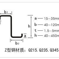 供应小规格Z型钢