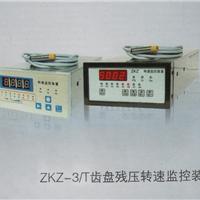 ZKZ-3转速监控装置ZKZ-3T齿盘转速表PT CT特价