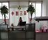 中国微晶地板新装饰材料有限公司