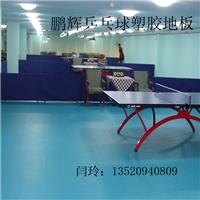 供应乒乓球比赛场地地板生产厂家