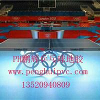 供应运动地胶,红色乒乓球室地胶