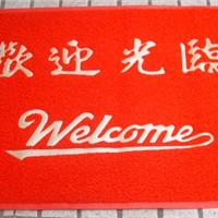 供应出入平安门口地垫PVC广告地毯