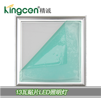 出售kingcen LED 13瓦