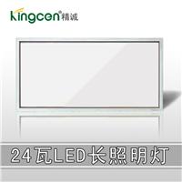 出售kingcen LED 24瓦