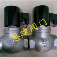 供应 蒸汽液用电磁阀 ZQDF-25蒸汽液用电磁阀