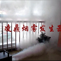 供应消防逃生演习烟雾发生器