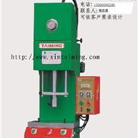 供应C型油压机推荐、宁波小型油压机报价、桌上型油压机定做、