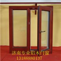 供应铝木门窗及型材