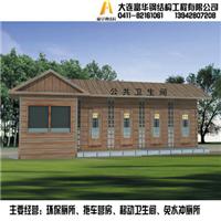 供应大连移动环保公厕,移动厕所,临时卫生间