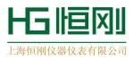 上海衡刚衡器制造有限公司