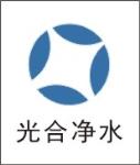 郑州光合净水材料有限公司