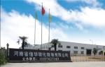 河南省信阳信华玻化微珠有限公司