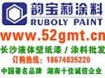 湖南省长沙市韵宝莉液体壁纸装饰有限公司