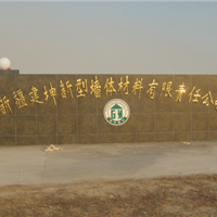 新疆建坤新型墙体材料有限责任公司
