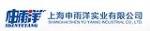上海申雨洋实业有限公司