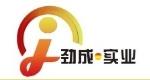上海劲成实业有限公司
