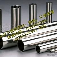 佛山中天-供应304不锈钢圆管30*1.2mm