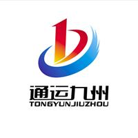 通运九州物流有限公司(广州分公司)