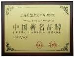 中国著名品牌壁炉证书