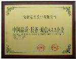中国 .品质.服务.诚信AAA企业壁炉