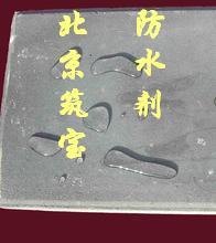 新型水性防水剂 外墙水性防水剂 道康宁6683