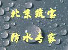 供应广州东莞石膏砌块防水剂,石膏防水剂