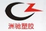 洲驰(东莞)塑胶制品有限公司