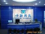 深圳卡联有限责任公司