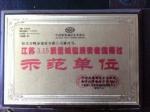 中国质量诚信企业证书