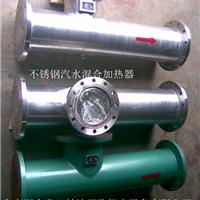 QSH-6-8-24-48汽水混合加热器厂家现货优价供应
