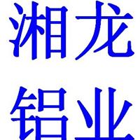 广东湘龙铝业有限公司
