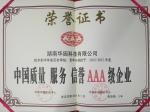 中国质量 服务 信誉AAA级企业证书