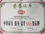 中国质量 服务 信誉AAA级品牌证书