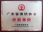 广东省消防协会会员单位
