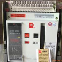 常熟CW1-4000/3P 4000A智能型万能式断路器