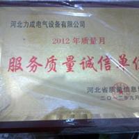 2012年质量月服务质量诚信单位