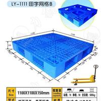 供应台州塑料托盘,台州塑料托盘厂,台州塑料托盘低价销售