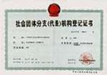 蒸压砖专业委员会登记证书