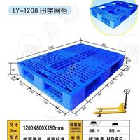 供应江西塑料托盘,江西塑料托盘厂,江西塑料托盘最低价格