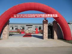 航天瑞达标准物质科技(北京)有限公司