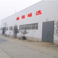河南省长葛市盛强磁选设备有限公司