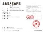 东莞市富鸿数码科技有限责任公司