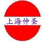 上海仲圣机电实业有限公司