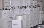 上海益禾纤维带制造有限公司