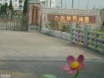 大世界油墨(惠州)股份有限公司
