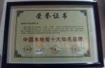 中国木地板十大知名品牌