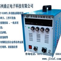 供应铸铝件修补冷焊机/铝合金冷焊机