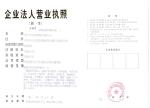 济宁市国龙物资有限公司