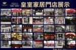 意大利皇室家居(香港)有限公司